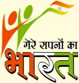 Essay on unity in diversity in hindi